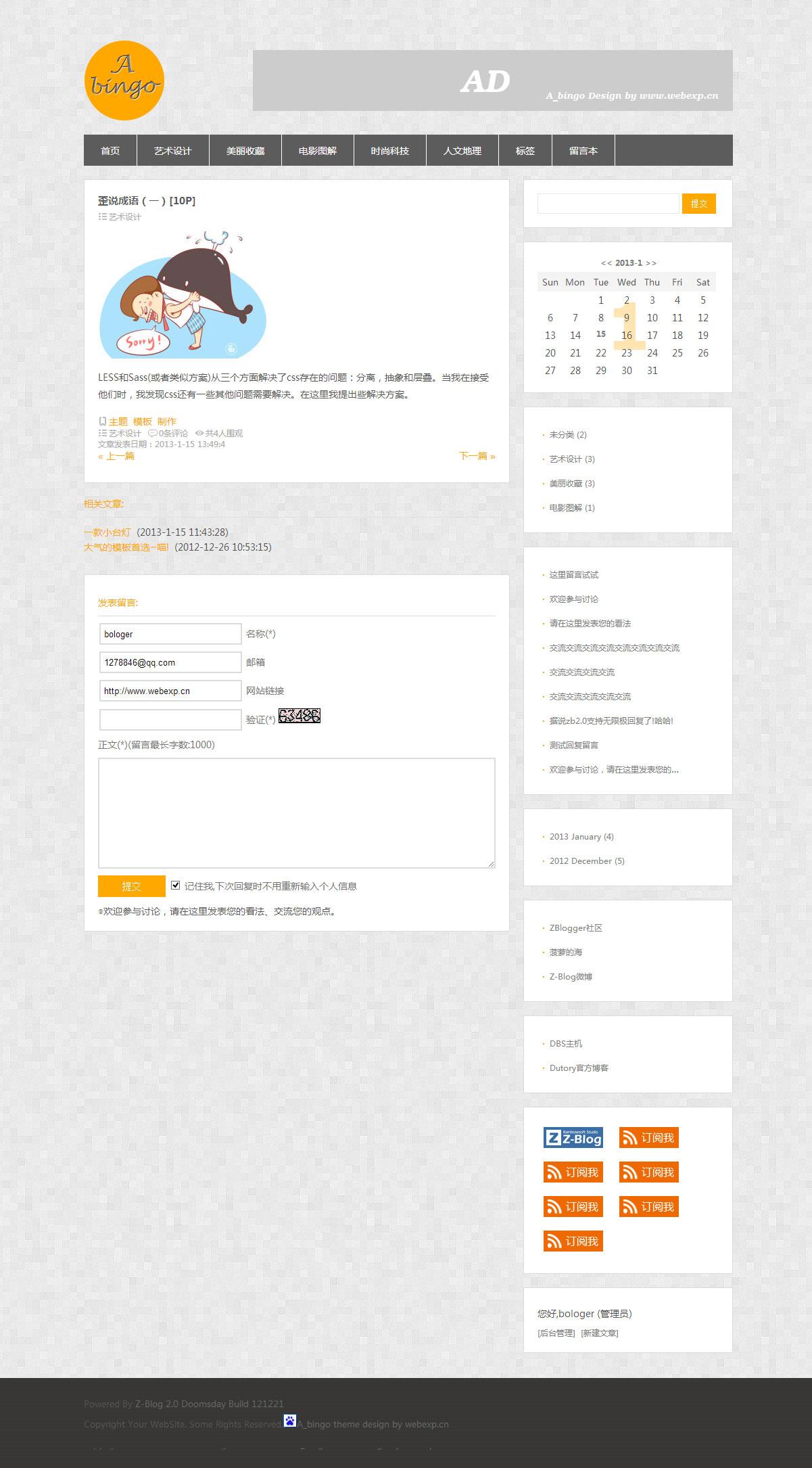 Z-Blog 2.0 主题 A_bingo 发布 橙色清爽两栏  文章页截图