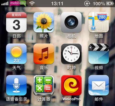 [教程]iPhone5不越狱修改运营商图标方法图片1