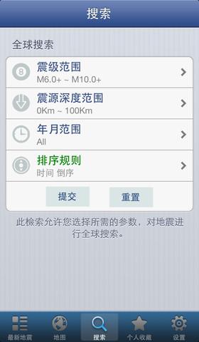 iPhone 屏幕截图 4
